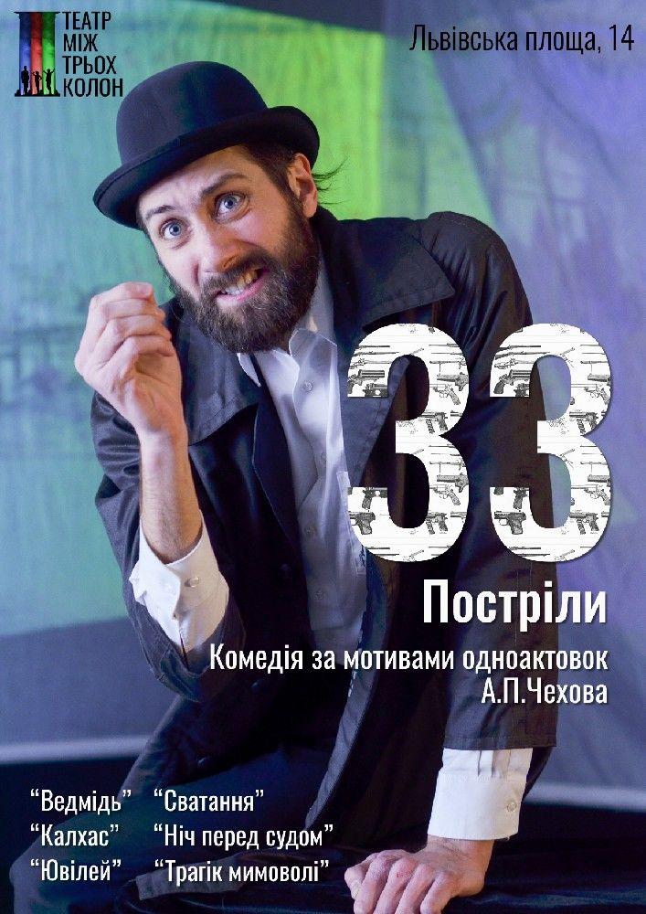 Вистава «33 постріли» за А.П. Чеховим