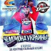 «Мого» (Рига, Латвия) - ХК «Донбасс» (Донецк, Украина)