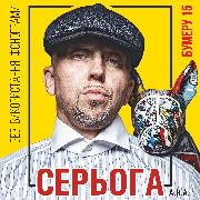Серёга A.K.A. Полиграф Шарикоff