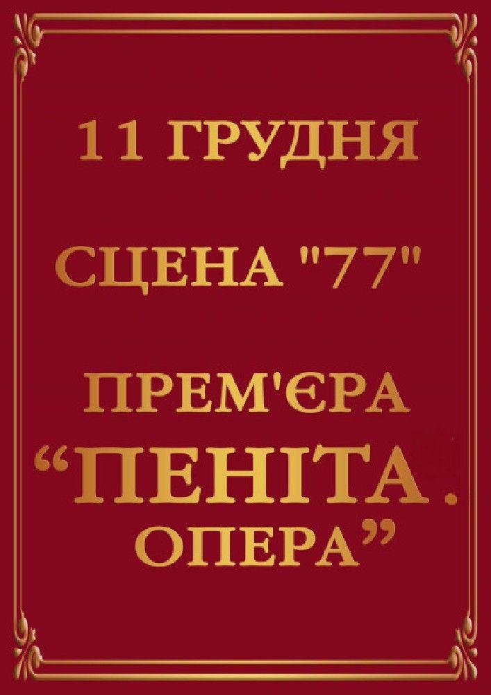 ПЕНІТА. Опера