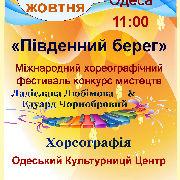«Південний берег» Міжнародний фестиваль-конкурс мистецтв з Ладіславою Любімовою