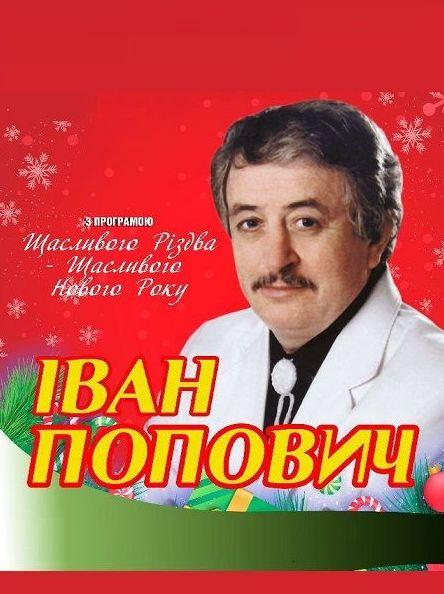 Иван Попович