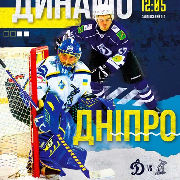 МХК «Динамо» (Харьков) – ХК «Днепр» (Херсон), УХЛ