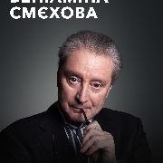 Творческий вечер Вениамина Смехова