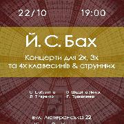Концерт Й.С.Баха для 2-х, 3-х, та 4-х клавесинів і струнних
