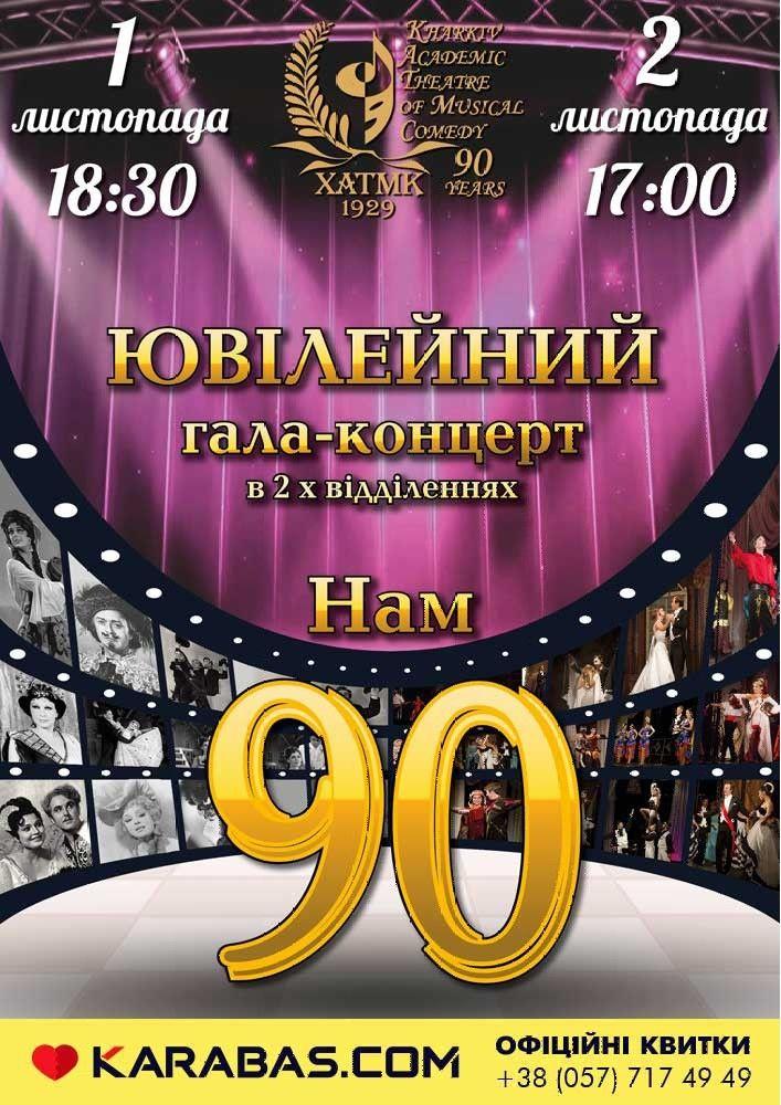 Праздничный гала-концерт, посвященный 90-летию Харьковского академического театра музыкальной комедии
