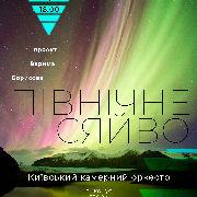 «Північне сяйво» Едвард Гріг. Київський камерний оркест
