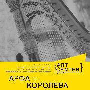 «Арфа – королева оркестру». Концерт арфової музики
