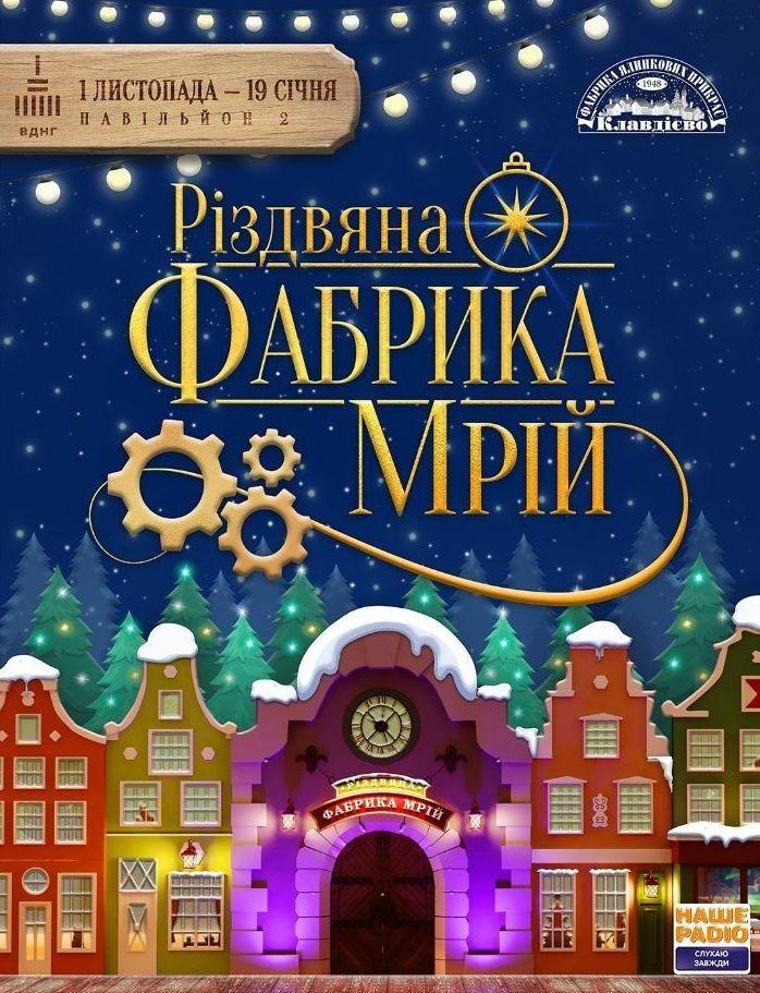 Різдвяна Фабрика Мрій