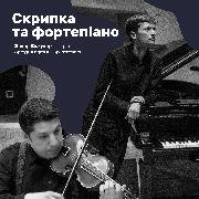 Скрипка та фортепіано | Класика, яку варто послухати