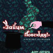Театр магии «Strekoza».  Шоу-спектакль для детей «Зайцы повсюду!»