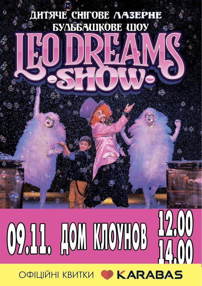 Снігове бульбашкове шоу «Leo dreams show»