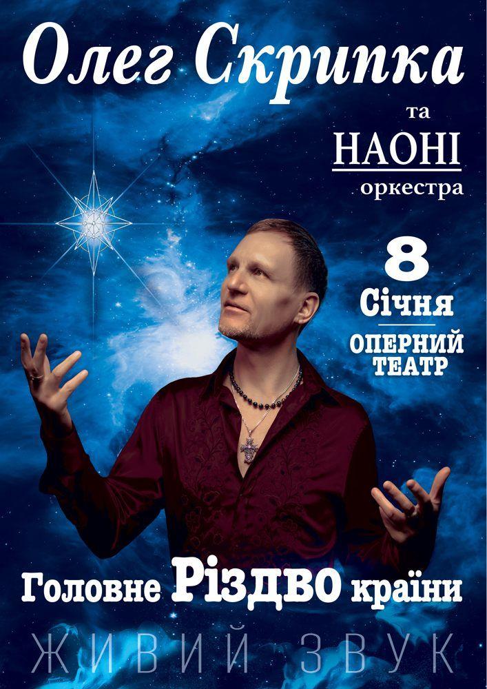 Олег Скрипка та оркестр НАОНІ. Різдвяний концерт Щедрик