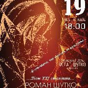 Роман Шутко Piano Energy