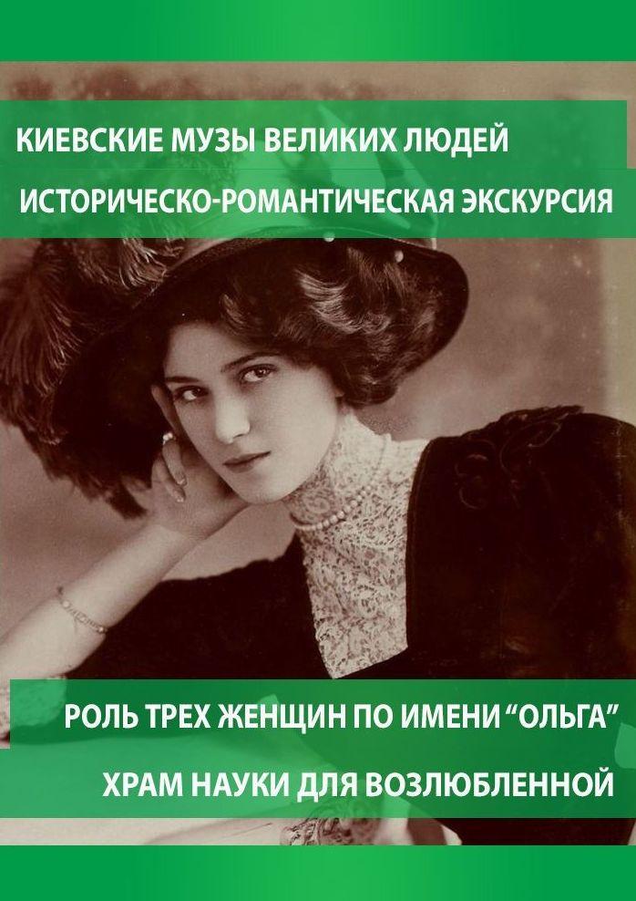 Киевские музы великих людей