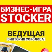 Бизнес-игра «Stocker»