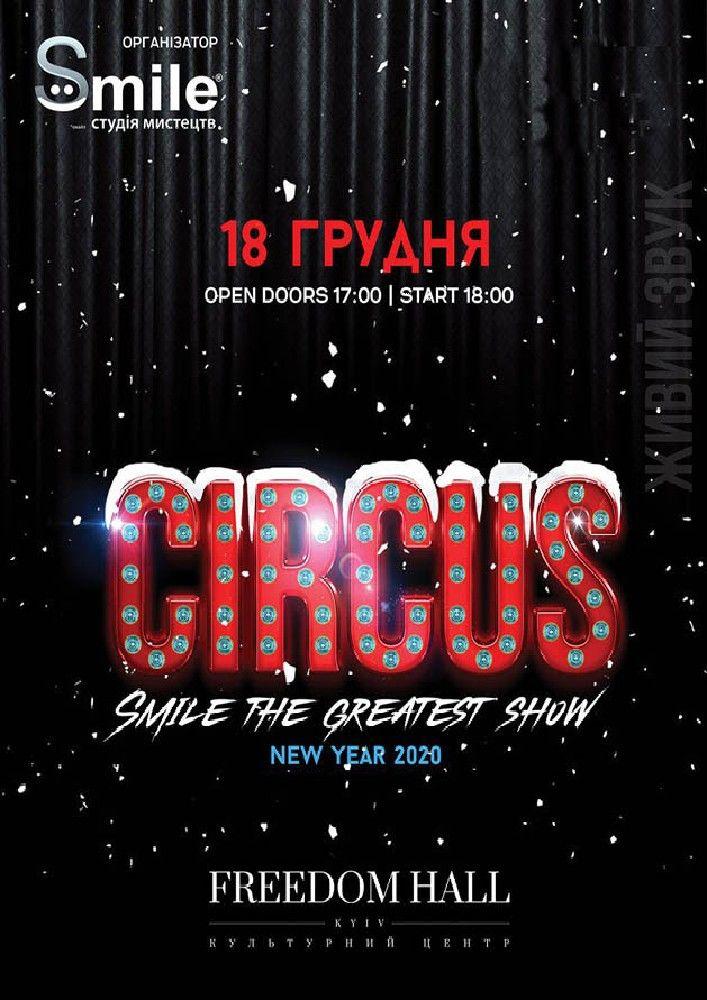 Детское новогоднее шоу. Circus
