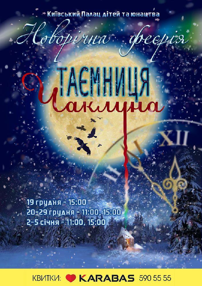 Новорічна феєрія «Таємниця чаклуна»