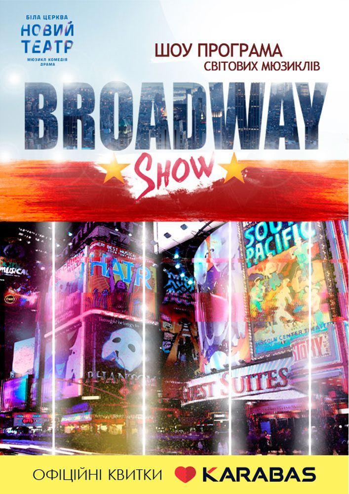 ШОУ Програма «Broadway Show»