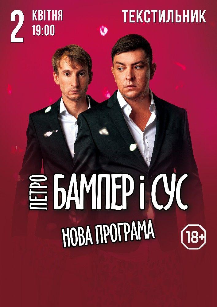 Петро Бампер і Сус