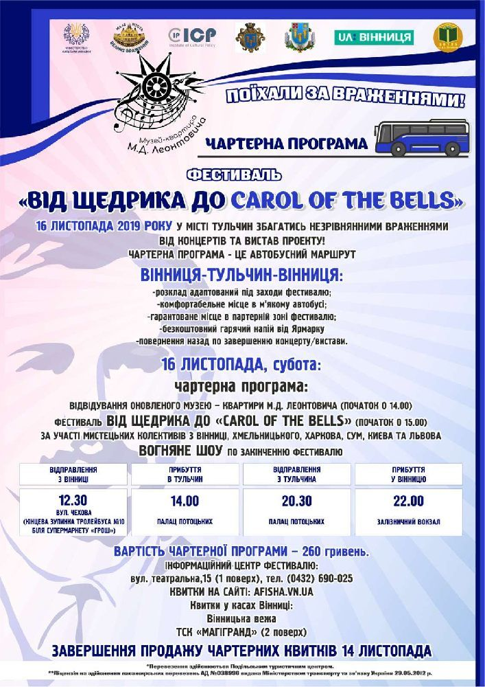 Від Щедрика до Carol of the Bells