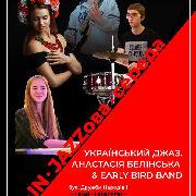 Український джаз. Анастасія Белінська та Early Bird band
