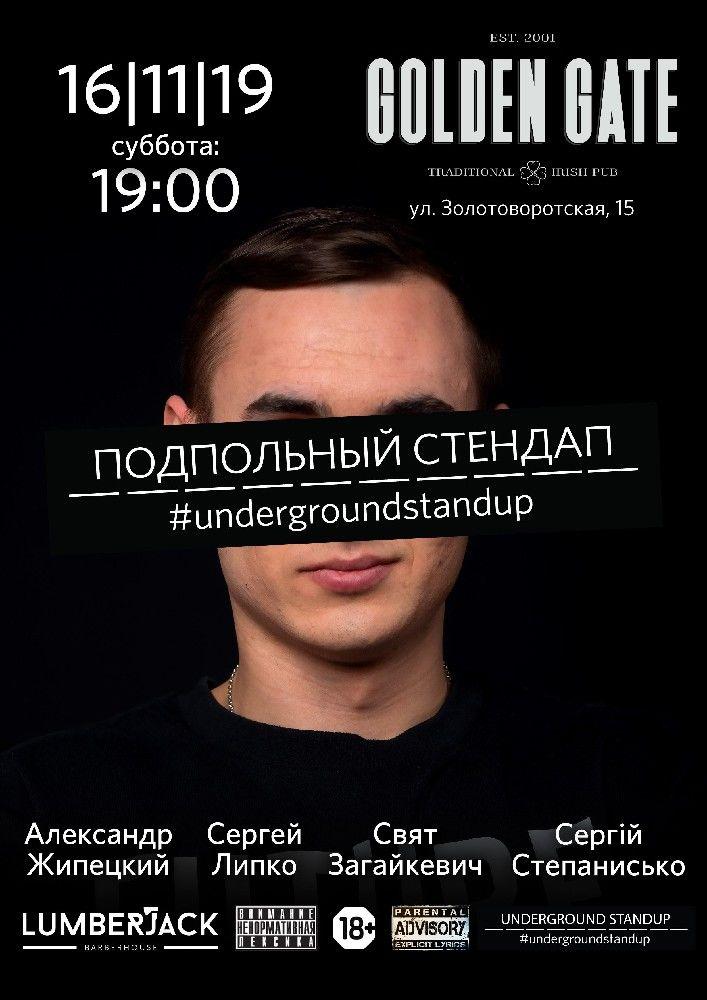 Подпольный Стендап. Fresh Blood