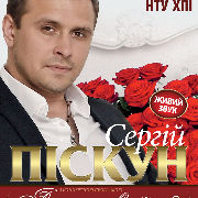 Сергій Піскун