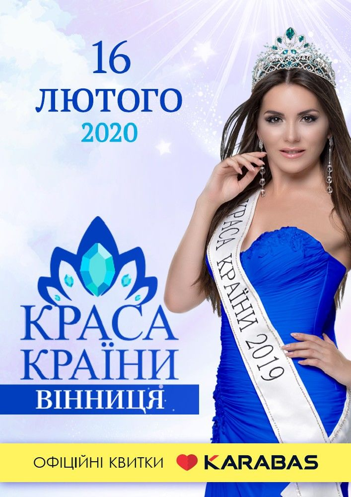 Краса Країни 2020