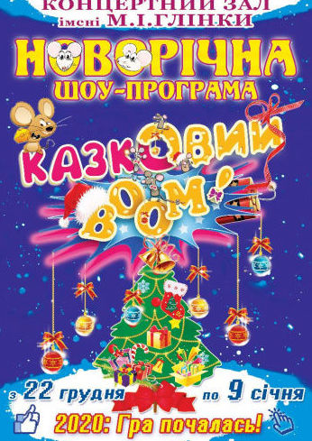 «Сказочный BOOM» Новогодняя шоу-программа