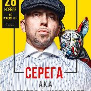 СЕРЁГА a.k.a ПОЛИГРАФ ШАРИКOFF
