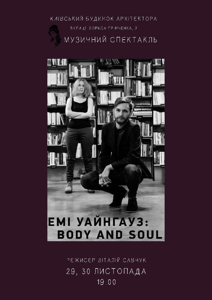 Емі Уайнгауз: Body and Soul