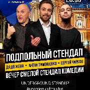 Подпольный Стендап / Stand Up в ШКАФу
