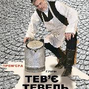 Тев'є Тевель
