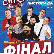 Лига Смеха Тернополь