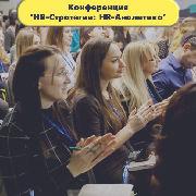 Конференция «HR-Стратегии: HR-Аналитика»