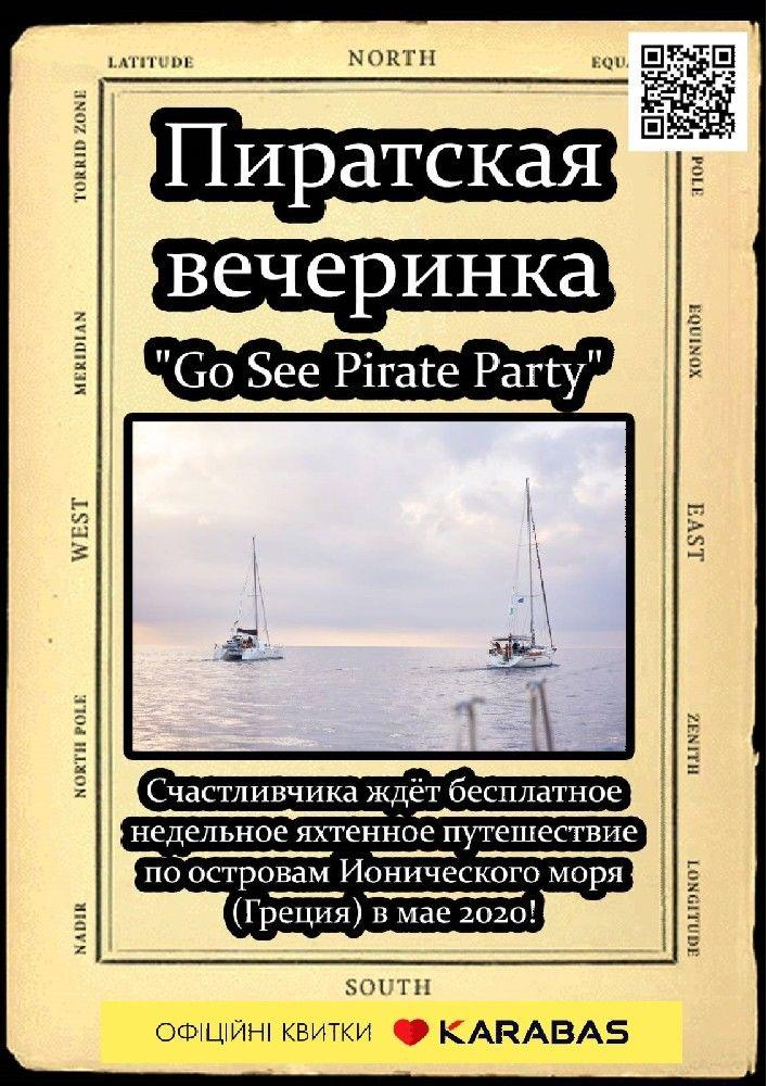 Пиратская вечеринка «Go See Pirate Party»