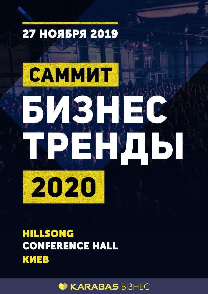 Бизнес-Тренды 2020
