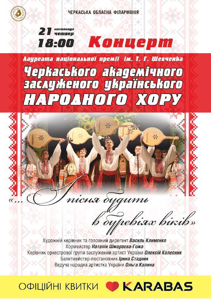 Концерт Черкаського народного хору