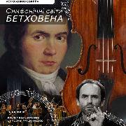 Симфонические миры Бетховена