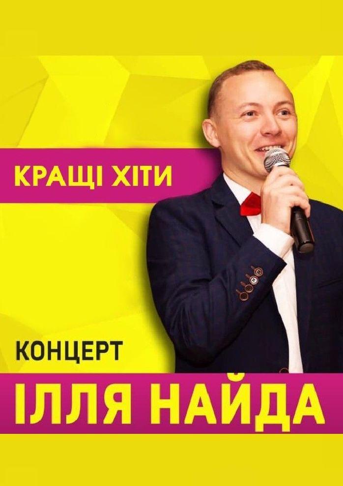 Илья Найда