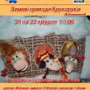 Зимові пригоди Крукоруків