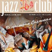 Джаз-клуб на Русанівці