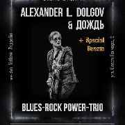 Alexander L. Dolgov and Дождь Blues-Rock Power Trio