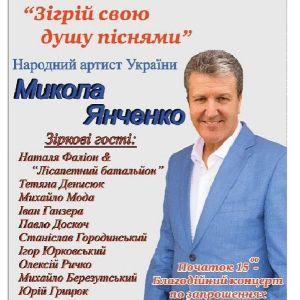 Микола Янченко
