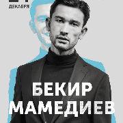 Stand Up Клуб. Бекир Мамедиев