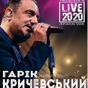 Гарик Кричевский «Любимые песни. LIVE 2020»