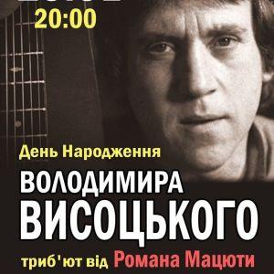 День Рождения Владимира Высоцкого - трибьют от Романа Мацюты