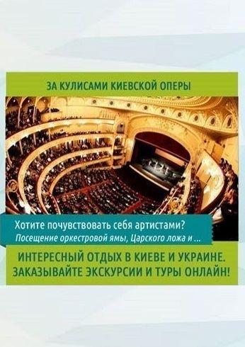 За кулисы киевской Оперы