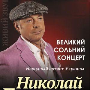 Николай Гнатюк. Великий сольний концерт